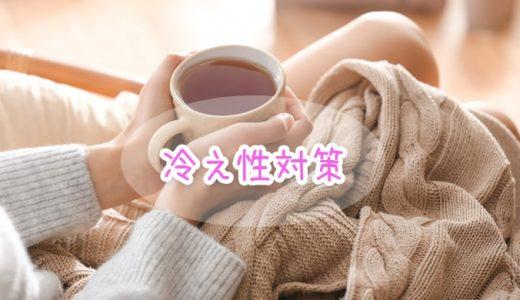 D8 今日の基礎体温 冷えと妊活について