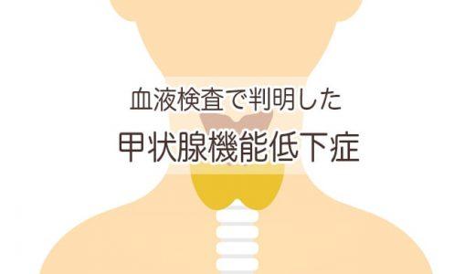 卵胞チェックと検査結果で判明した、甲状腺機能低下症とは?
