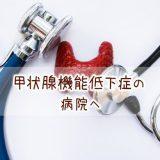 高温期12日目_甲状腺機能低下症