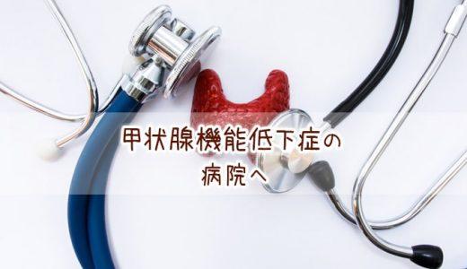 高温期12日目に甲状腺機能低下症の病院へ行きました