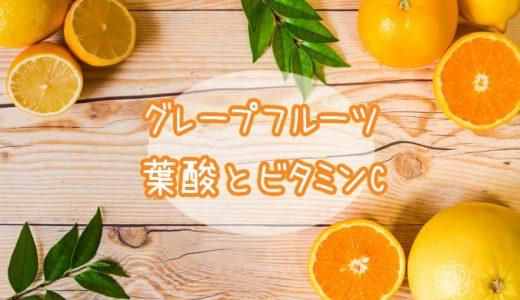 妊活に良い葉酸とビタミンが豊富なグレープフルーツ