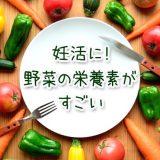 妊活レシピ_妊活ご飯