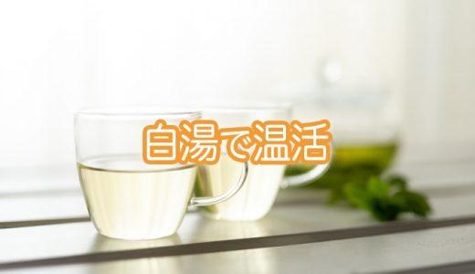 高温期5日目 白湯で温活!冷えた朝に白湯を一杯飲んでいます