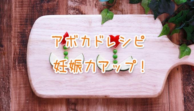 高温期14日目_妊活レシピ