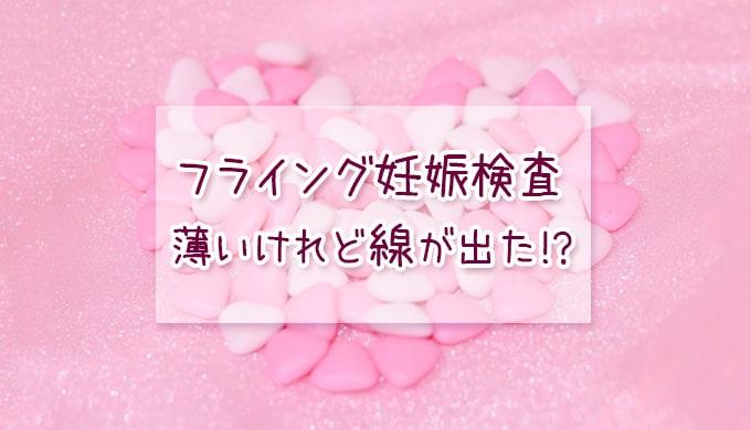 妊娠検査薬_フライング_高温期9日目
