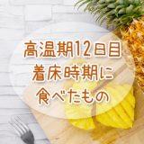 高温期12日目_妊娠検査薬