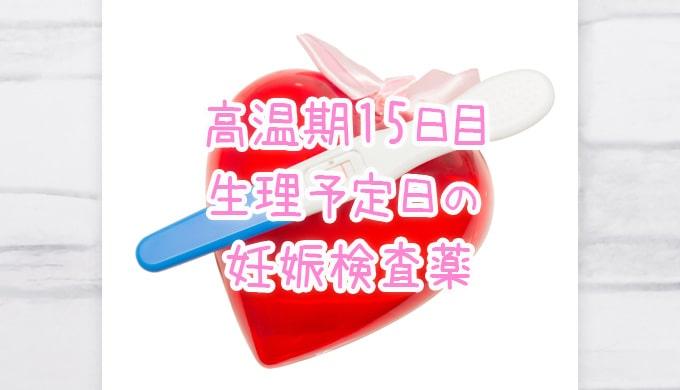 高温期15日目_妊娠検査薬