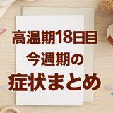 高温期18日目_妊娠検査薬