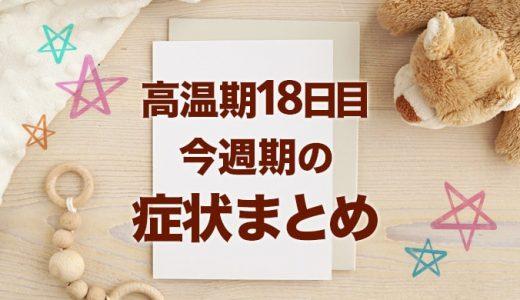 高温期18日目 妊娠検査薬で陽性後 の今週期の症状まとめ