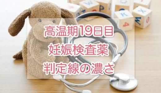 高温期19日目 これから産婦人科に行ってきます