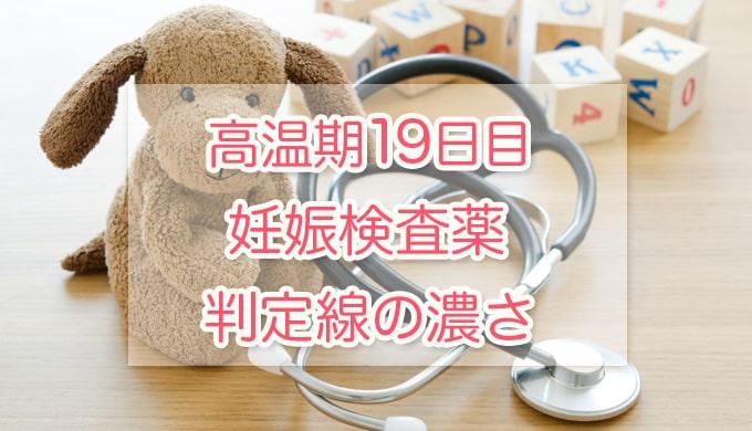 高温期19日目_妊娠検査薬