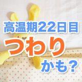 妊娠_つわり_妊娠初期症状