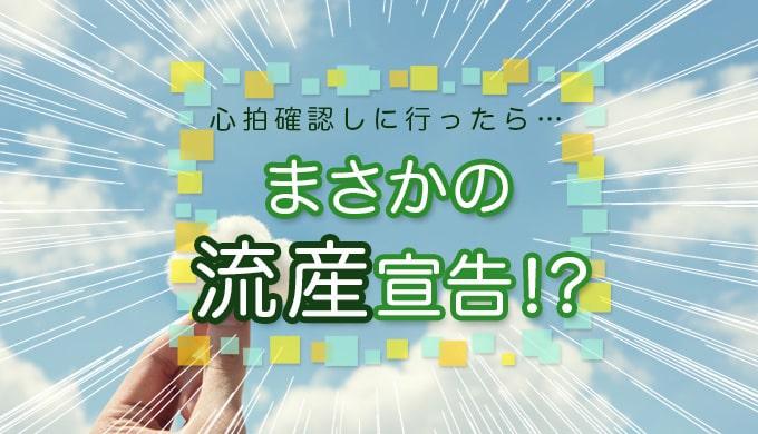 妊活_妊娠_流産_心拍確認