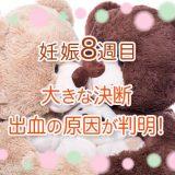 妊娠_妊娠8週_流産