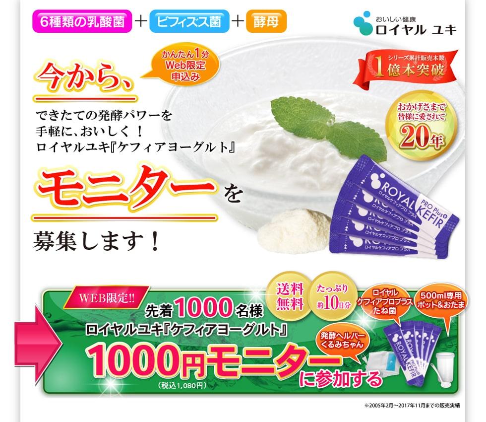 ロイヤルユキ公式キャンペーン
